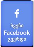 ჩვენი ფეისბუქ გვერდი