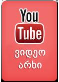 ჩვენი Youtube არხი